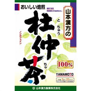 山本漢方の100%杜仲茶 3g×20袋 - 拡大画像