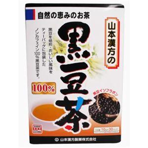 (お徳用 2セット) 山本漢方 黒豆茶 100% 10g ×30包 ×2セット - 拡大画像