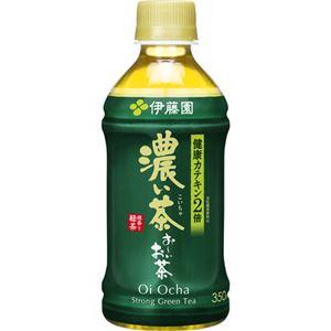 【ケース販売】おーいお茶 緑茶 濃い味 350ml×24本 - 拡大画像
