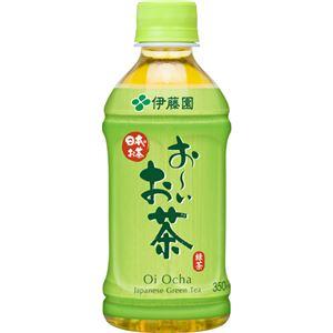 【ケース販売】おーいお茶 緑茶 350ml×24本 - 拡大画像