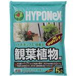 ハイポネックス 培養土 観葉植物用 5L