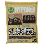 ハイポネックス 培養土 さし芽・種まき用 5L
