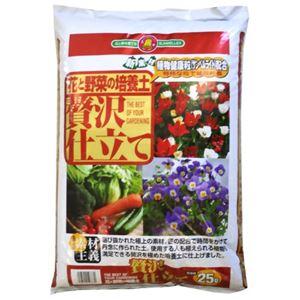 SUNBELLEX 花と野菜の培養土 贅沢仕立て培養土 25L - 拡大画像