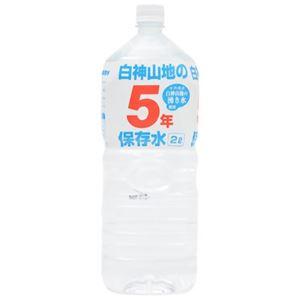 【ケース販売】白神山地の5年保存水 2L×6本の詳細を見る