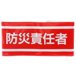 TOYO 腕章 防災責任者 NO.65-061 - 拡大画像