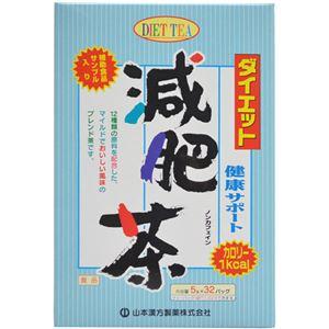 ダイエット減肥茶 5g×32包 - 拡大画像