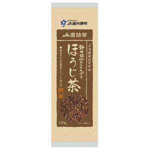 JA直詰茶 こんがりほうじ茶 120g - 拡大画像