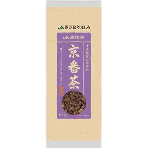 JA直詰茶 京番茶 100g - 拡大画像