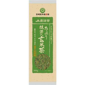 JA直詰茶 たっぷり抹茶入玄米茶 300g - 拡大画像