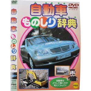 自動車ものしり辞典 - 拡大画像