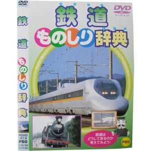 鉄道ものしり辞典 - 拡大画像