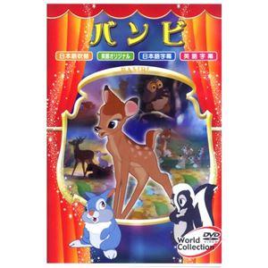 ワールドコレクション バンビ - 拡大画像