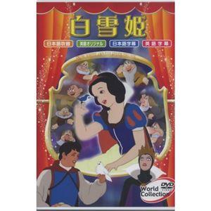 ワールドコレクション 白雪姫 - 拡大画像