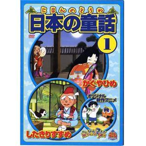 日本の童話1 - 拡大画像