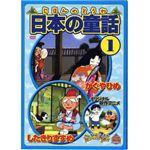 日本の童話1