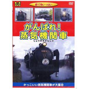 乗り物いっぱい がんばれ!蒸気機関車 - 拡大画像