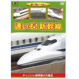 乗り物いっぱい 速いぞ!新幹線 - 拡大画像