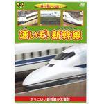 乗り物いっぱい 速いぞ!新幹線
