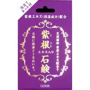 紫根エキス配合石鹸 80g - 拡大画像