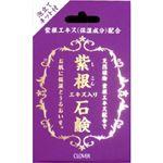 紫根エキス配合石鹸 80g