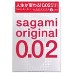サガミオリジナル 002 3個入(コンドーム)