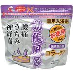 効能風呂 薬用入浴剤 効能風呂 コラーゲン 約50回分 1kg(入浴剤)