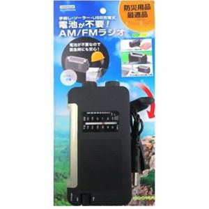 ヤザワ 手回し発電・ソーラー・USB充電式 電池が不要! AM/FMラジオ BL109RMSDBK - 拡大画像