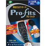 プロフィッツ 薄型圧迫サポーター ふくらはぎ用 Lサイズ2枚入