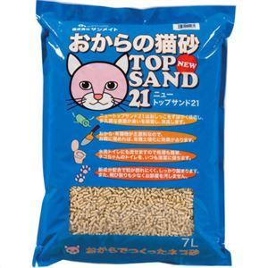 サンメイト おからの猫砂 ニュートップサンド21 7L - 拡大画像