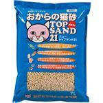 サンメイト おからの猫砂 ニュートップサンド21 7L