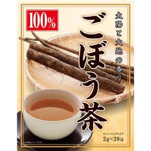 ごぼう茶 ティーバッグ 2g×20包 - 拡大画像