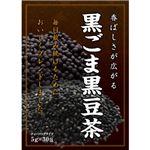 黒ごま黒豆茶 5g×30包