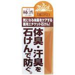 薬用 柿渋エキス配合 太陽のさちEX石鹸 120g