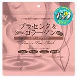 (まとめ買い)アロヴィヴィ プラセンタ&3種のコラーゲン配合 フェイスマスク 45枚入×3セット