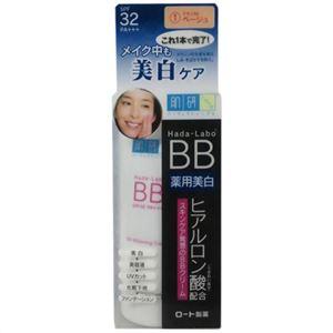 肌研 ヒアルロンBB薬用美白クリーム ナチュラルベージュ 45g - 拡大画像