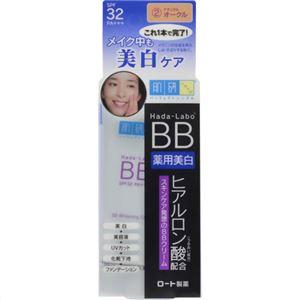 肌研 ヒアルロンBB薬用美白クリーム ナチュラルオークル 45g - 拡大画像