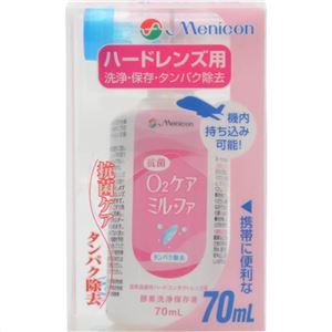 【訳あり・在庫処分】メニコン O2ケア ミルファ ハードレンズ用洗浄・保存液 70ml