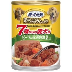 愛犬元気缶 味わいと健康プラス 7歳以上用 ビーフ&緑黄色野菜入り 375g - 拡大画像