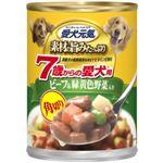 愛犬元気缶 味わいと健康プラス 7歳以上用 角切りビーフ&緑黄色野菜入り 375g