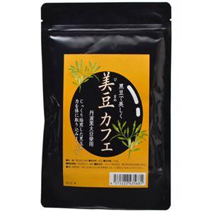 美豆カフェ 黒豆茶 120g - 拡大画像