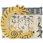 ユーパワー 糸井忠晴 ハンドペイント メッセージアートフレーム トラねこのひるね (ついついあたりまえに思ってた) IT-02503-02