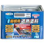【在庫限り】アサヒペン 水性屋根用遮熱塗料 日本瓦銀 5L