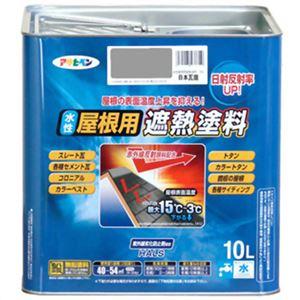 アサヒペン 水性屋根用遮熱塗料 日本瓦銀 10L - 拡大画像