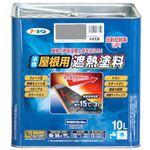 アサヒペン 水性屋根用遮熱塗料 日本瓦銀 10L