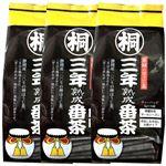 三年熟成番茶 ティーバッグ 3本セット 5g×15袋×3本