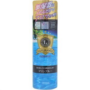 【訳あり・在庫処分】ラグジュランス 加湿器用芳香剤 アロマ マリンブルー 300ml