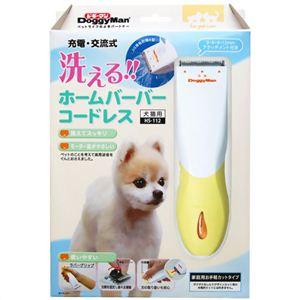 ハニースマイル 犬猫用 洗える!!ホームバーバー コードレス HS-112 - 拡大画像