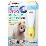 ハニースマイル 犬猫用 洗える!!ホームバーバー コードレス HS-112