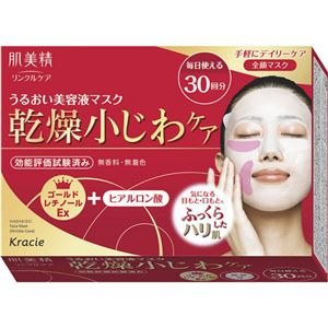 肌美精 デイリーリンクルケア美容液マスク 30回分 - 拡大画像