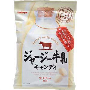 カバヤ ジャージー牛乳キャンディ 110g×6袋 - 拡大画像
